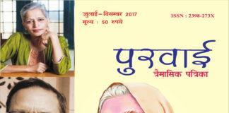 Purvai Magazine December 2017