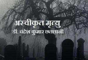 अस्वीकृत मृत्यु - डॉ. चंद्रेश कुमार छतलानी