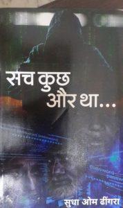 पुस्तक समीक्षा - सच कुछ और था - सुधा ओम ढींगरा... 5
