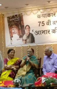 सूर्यबाला जी का 75वां जन्मदिन - एक रिपोर्ट 14