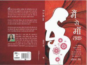 मातृत्व का सफ़रनामा - अंकिता जैन (समीक्षा) 5