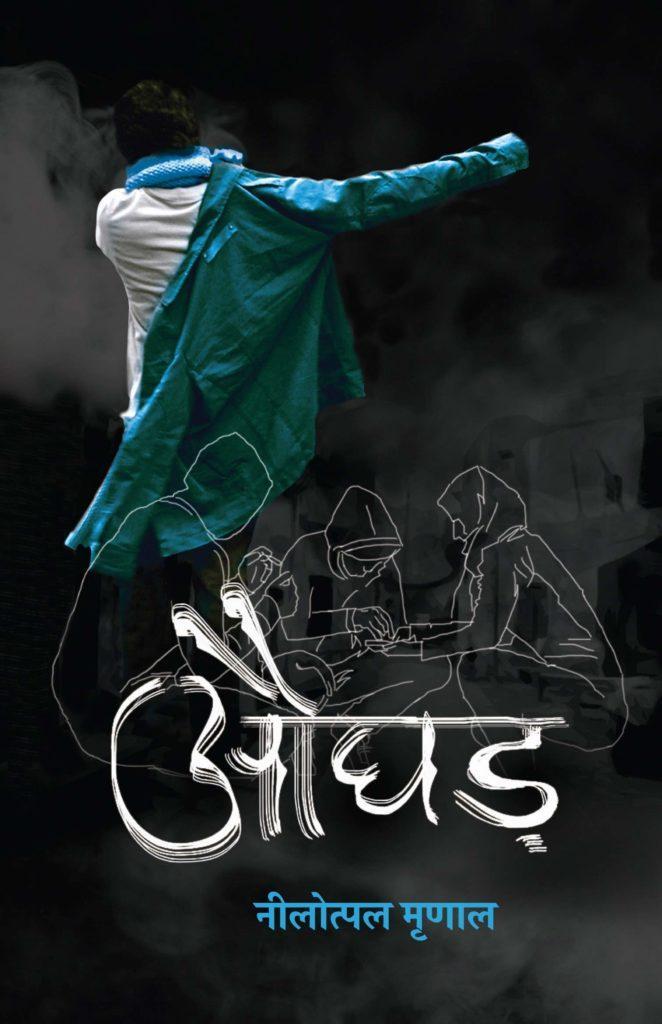 पुस्तक समीक्षा - नयी वाली हिंदी को दिशा देता उपन्यास 3