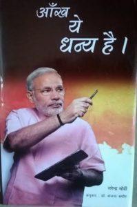नरेन्द्र मोदी - सख़्तजाँ राजनेता, नर्मदिल कवि.... डॉ. रश्मि बजाज 7