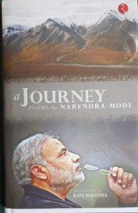 नरेन्द्र मोदी - सख़्तजाँ राजनेता, नर्मदिल कवि.... डॉ. रश्मि बजाज 2