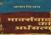 The Purvai - अभिव्यक्ति की स्वतंत्रता 31
