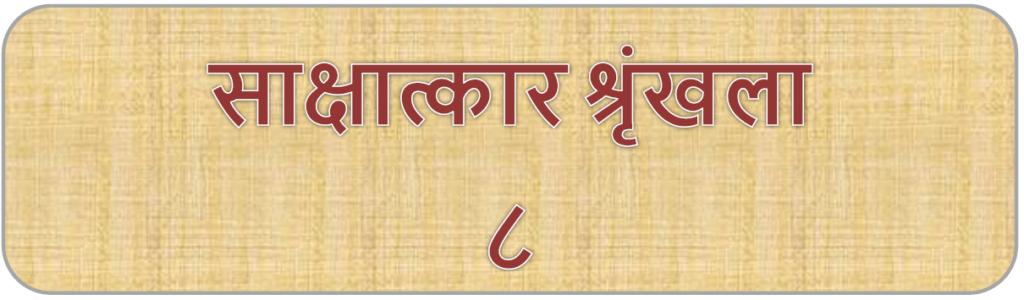 मेरे नज़दीक ग़ज़ल का लहजा न उर्दू है न हिंदी, वो हिन्दुस्तानी है - आलोक श्रीवास्तव 2