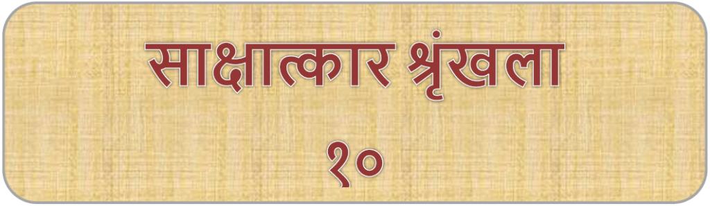 हिंदी में रोजगार की कोई कमी नहीं है, काम करने वाले अच्छे लोग कम हैं - डॉ. रमा 2