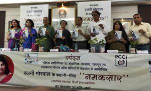 """रपट : रजनी मोरवाल के कहानी-संग्रह """"नमकसार"""" का लोकार्पण एवं कृति-चर्चा 3"""