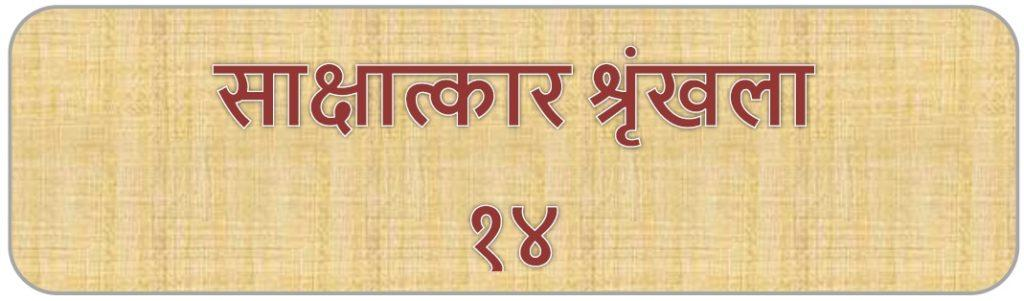 साहित्य में विचारधारा का हावी होना सही नहीं है - उषा किरण खान 2