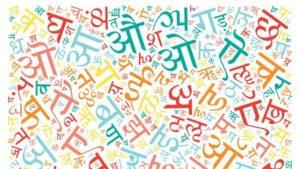 निशा नंदिनी गुप्ता का लेख - पूर्वोत्तर में हिन्दी और असमिया का सम्बन्ध 3