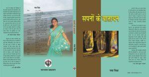 पुस्तक समीक्षा : ज़िन्दगी से साँस लेती कविताएँ - मनोज आज़िज 3