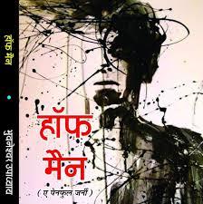 राकेश शंकर भारती की कलम से भुवनेश्वर उपाध्याय के उपन्यास 'हाफ मैन' की समीक्षा 3