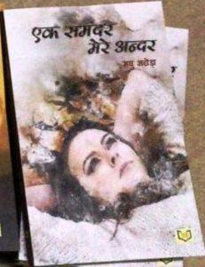 उषा राजे सक्सेना की कलम से 'एक समंदर मेरे अंदर' की समीक्षा : चुप्पियाँ बुनती हैं अकेलापन 3