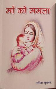 मानवीय मूल्यों को बड़ी मार्मिकता से रेखांकित करती है सरिता सुराणा की कहानियाँ 3