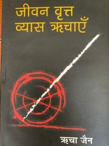 पुस्तक समीक्षा : 'जीवन वृत्त व्यास ऋचाएं' - नव सृजन की उम्मीद जगाती कविताएं 3