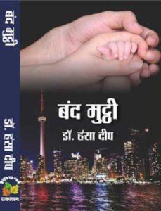 डॉ. हंसा दीप के उपन्यास 'बंद मुट्ठी' की समीक्षा : यथार्थ मुद्दों के आदर्श समाधान का उपन्यास 3