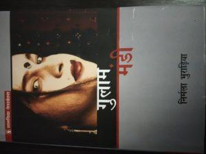 राकेश शंकर भारती द्वारा निर्मला भुराड़िया के उपन्यास 'गुलाम मंडी' की समीक्षा 3
