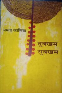 ममता कालिया के उपन्यास दुक्खम-सुक्खम पर डॉ. पुष्पलता की टिप्पणी 3