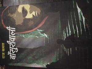 राकेश शंकर भारती की कलम से राज कमल के उपन्यास 'बाँसुरीवाली' की समीक्षा 1