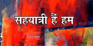 The Purvai - अभिव्यक्ति की स्वतंत्रता 29