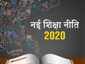 संपादकीय : भारत की नई शिक्षा नीति घोषित 1