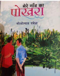 मनुष्यता को बचाने की आवाज है काव्य संग्रह - 'मेरे गांव का पोखरा' 3