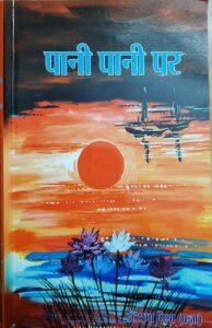 """अनीता सक्सेना द्वारा डॉ प्रभा मिश्रा की पुस्तक """"पानी पानी पर"""" की समीक्षा 3"""