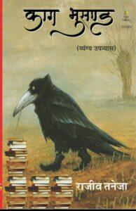 राकेश शंकर भारती द्वारा राजीव तनेजा के उपन्यास 'काग भुसंड' की समीक्षा 3