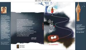 डॉ. योग्यता भार्गव द्वारा अन्नपूर्णा सिसोदिया के काव्य-संग्रह 'औरत बुद्ध नहीं होती' की समीक्षा 3