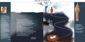 The Purvai - अभिव्यक्ति की स्वतंत्रता 30