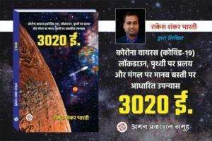 हिंदी में एक नया प्रयोग साइंस फिक्शन '3020 ई.' से 3