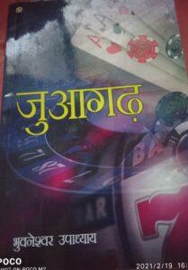 महत्वाकांक्षा और हीनताबोध की अंतर्विरोधीय गाथा : 'जुआगढ़' 3