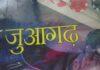 The Purvai - अभिव्यक्ति की स्वतंत्रता 32