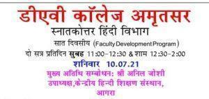 डी.ए.वी. कॉलेज, अमृतसर में हिंदी महोत्सव 11