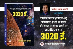 डॉ. भारती अग्रवाल का समीक्षात्मक लेख - हिंदी साहित्य में नया प्रयोग '3020 ई.' 6