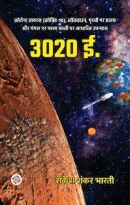 डॉ. भारती अग्रवाल का समीक्षात्मक लेख - हिंदी साहित्य में नया प्रयोग '3020 ई.' 5