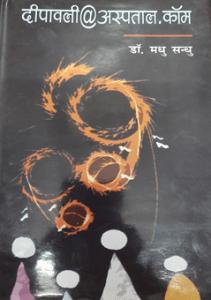 जीवन और जगत से जुड़ी कहानियां व लघुकथाएं 3